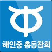 해인중학교 총동창회 icon