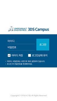 3DS Campus screenshot 1