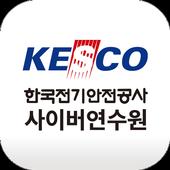 한국전기안전공사 사이버연수원 icon