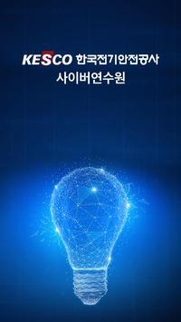 한국전기안전공사 사이버연수원 poster