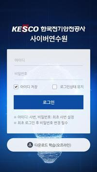 한국전기안전공사 사이버연수원 screenshot 1