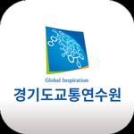 경기도교통연수원(온라인) APK