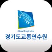 경기도교통연수원(온라인) Zeichen