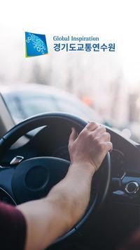 경기도교통연수원(온라인) Plakat