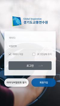 경기도교통연수원(온라인) imagem de tela 1