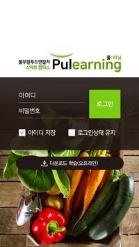 풀무원푸드앤컬처 스마트 캠퍼스 풀러닝아카데미 screenshot 1