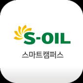 에쓰-오일(S-OIL) 스마트캠퍼스 모바일 앱 icon