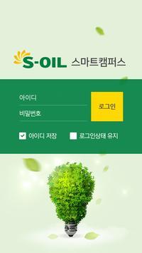 에쓰-오일(S-OIL) 스마트캠퍼스 모바일 앱 poster