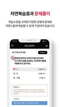 휴넷 합격마법사 공인중개사 screenshot 3