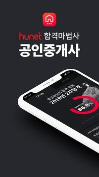 휴넷 합격마법사 공인중개사 poster