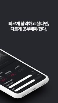휴넷 합격마법사 공인중개사 screenshot 1