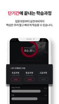 휴넷 합격마법사 공인중개사 screenshot 2