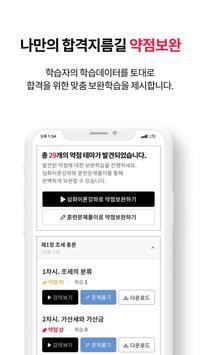 휴넷 합격마법사 공인중개사 screenshot 5