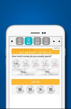 인글리쉬 스피킹 레벨6 - inglish SPEAKING Level 6 screenshot 3