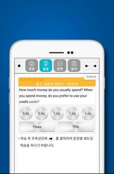 인글리쉬 스피킹 레벨6 - inglish SPEAKING Level 6 screenshot 2