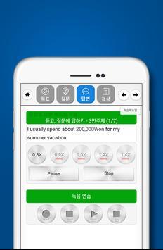 인글리쉬 스피킹 레벨6 - inglish SPEAKING Level 6 screenshot 5