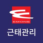 에몬스 근태관리시스템 icon