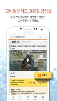 피디팝 플레이어 screenshot 1