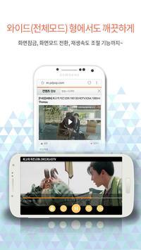 피디팝 플레이어 screenshot 2