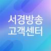 서경방송 고객센터 simgesi