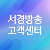 서경방송 고객센터 アイコン
