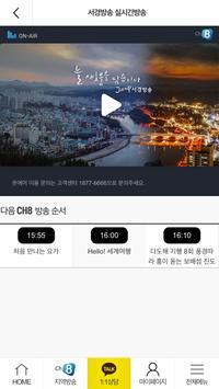 서경방송 고객센터 imagem de tela 15