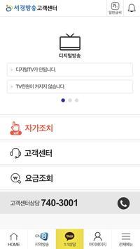 서경방송 고객센터 imagem de tela 1