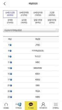 서경방송 고객센터 imagem de tela 5
