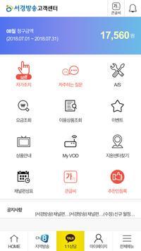 서경방송 고객센터 imagem de tela 6