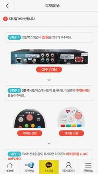 서경방송 고객센터 imagem de tela 8