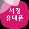 서경휴대폰 고객센터 icon