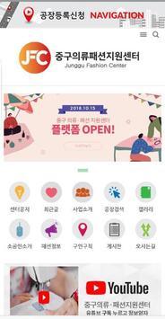 중구 의류 패션 지원센터 poster