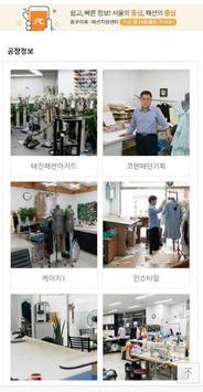 중구 의류 패션 지원센터 screenshot 2
