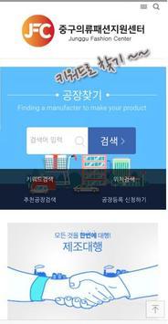 중구 의류 패션 지원센터 screenshot 3