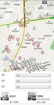 중구 의류 패션 지원센터 screenshot 4
