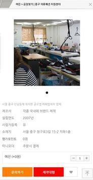 중구 의류 패션 지원센터 screenshot 5