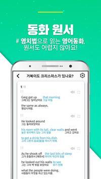 영어가열린다: 신개념 영어학습법, 영치법 screenshot 7