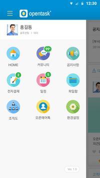 오픈태스크 2.1 screenshot 1