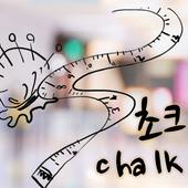 초크 (Chalk) icon