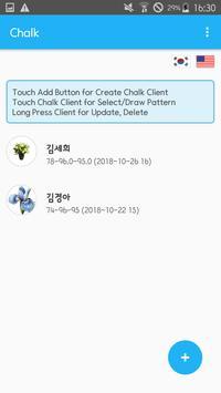 초크 (Chalk) screenshot 6