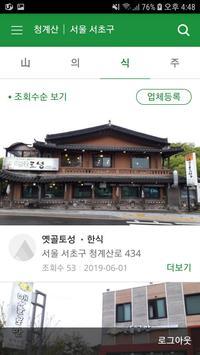 마비즈 - 서울 등산앱 screenshot 3