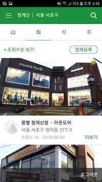 마비즈 - 서울 등산앱 screenshot 2