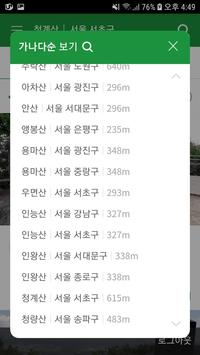 마비즈 - 서울 등산앱 screenshot 7