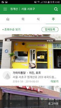마비즈 - 서울 등산앱 screenshot 4