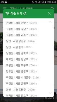 마비즈 - 서울 등산앱 screenshot 5