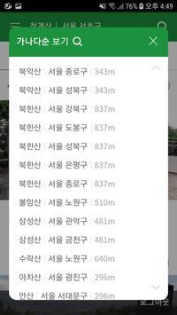 마비즈 - 서울 등산앱 screenshot 6
