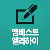 엠베스트 엘리하이 스마트러닝 icon