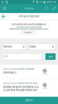 엠베스트 엘리하이 스마트러닝 screenshot 4