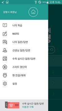 엠베스트 엘리하이 스마트러닝 screenshot 5