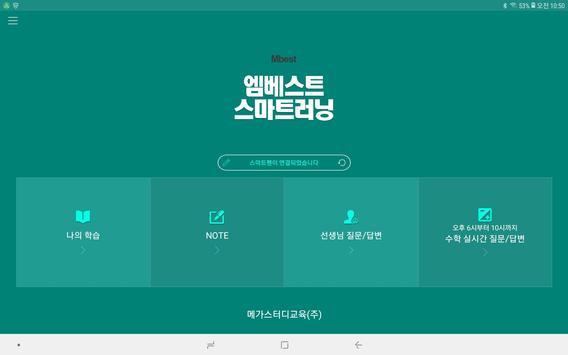 엠베스트 엘리하이 스마트러닝 screenshot 6